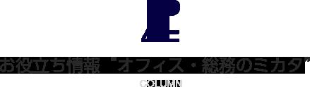 """お役立ち情報""""オフィス・総務のミカタ"""""""