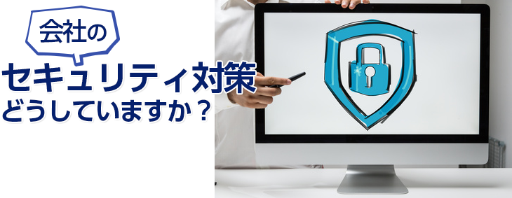 会社のセキュリティ対策どうしていますか?